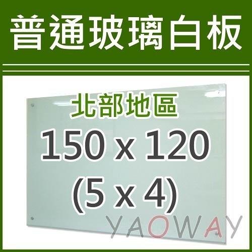 【耀偉】普通(無磁性)玻璃白板150*120 (5x4尺)【僅配送台北地區】
