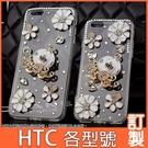 HTC Desire20 pro 19s 19+ 12s U11 EYEs U19e U12+ life U11+ 南瓜馬車 手機殼 水鑽殼 訂製 DC