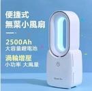【新北現貨】便捷式無葉風扇小風扇電風扇 冷氣扇USB充電2500AH大容量「時尚彩紅屋」