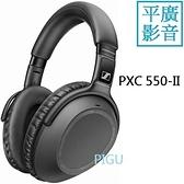 平廣 送袋 SENNHEISER PXC 550-II 藍芽耳機 抗噪 耳罩式 降噪 台灣宙宣公司貨保2年 PXC550 2代