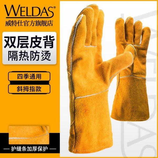 電焊牛皮工業耐高溫隔熱耐熱防燙耐磨加厚長勞保焊工手套  小時光生活館