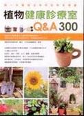 (二手書)植物健康診療室Q&A300