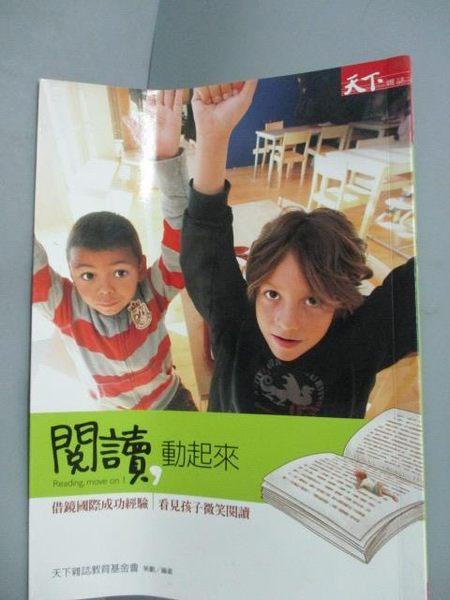 【書寶二手書T9/心理_GPJ】閱讀,動起來_天下基金會