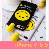 【萌萌噠】iPhone 6/6S Plus (5.5吋) 韓國可愛趴趴笑臉保護殼 全包防摔 矽膠軟殼 手機殼 手機套 外殼
