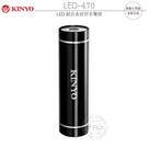 《飛翔無線3C》KINYO 耐嘉 LED-470 LED 鋁合金迷你手電筒│公司貨│體積輕巧 隨身攜帶 堅固耐用