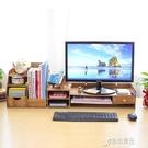 臺式電腦顯示器屏增高架辦公桌面收納支架墊高底座置物整理架子【快速出貨】