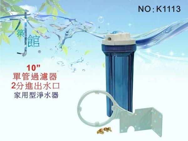 【龍門淨水】10英吋透明濾殼.濾水器.淨水器.水族箱.電解水機.過濾器(貨號K1113)