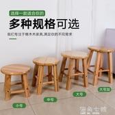 原木實木小圓凳子木質木頭凳子家用橡木板凳換鞋凳家用門口矮凳40 雙十二全館免運