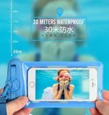 手機防水袋潛水套觸屏游泳溫泉通用