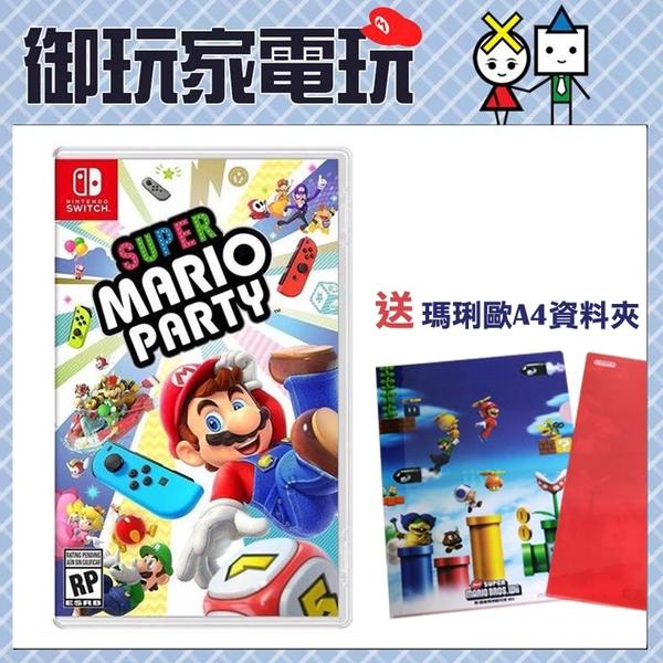 ★御玩家★現貨 NS Switch 超級瑪利歐派對 中文版