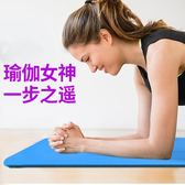 瑜伽墊加厚女士初學者10mm防滑無味健身墊