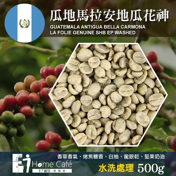(生豆)E7HomeCafe一起烘咖啡 瓜地馬拉安地瓜花神水洗處理咖啡生豆500克(MO0072RA)