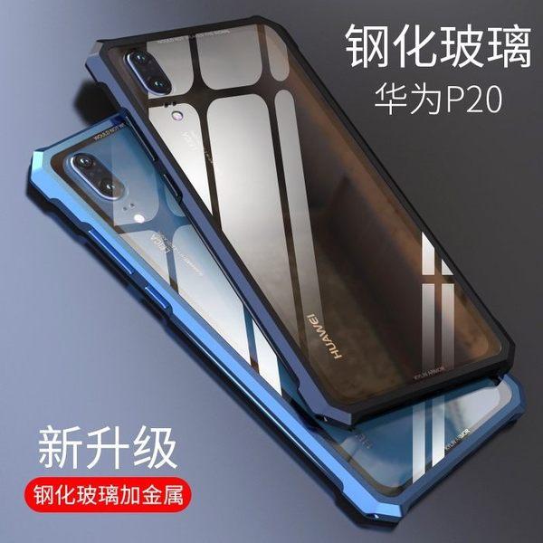 HUAWEI 華為 P20 Pro 手機殼 p20 金屬邊框 玻璃後蓋 Nova3e 保護套 超薄 金屬框 鎖螺絲