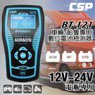 BT121汽車電瓶測試器12V / 24...