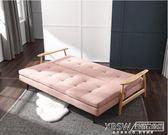 貝兮實木沙發床可折疊兩用雙人北歐小戶型多功能客廳簡約布藝沙發CY『新佰數位屋』