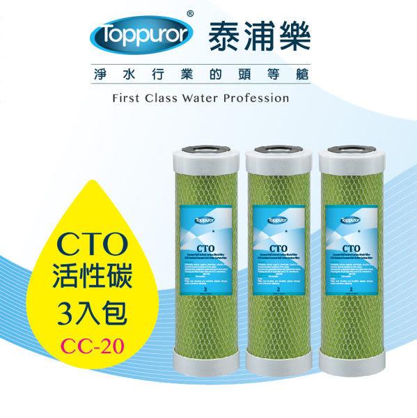 [雙手萬能]常規10吋活性碳棒濾心3入裝