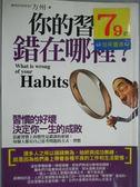 【書寶二手書T4/財經企管_KNS】你的習慣錯在哪裡?_方州