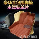 主駕駛片前排單排司機位座正駕駛單片單個專用腳踏全包圍汽車腳墊 法布蕾輕時尚igo