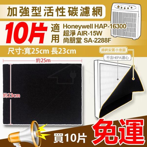 適用Honeywell 16300 空氣清淨機 HAP-16300-TWN 加強型活性碳濾網10片
