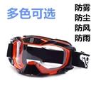 摩托車防風鏡 戶外騎行防沙防塵護目鏡 自行車男女眼鏡 越野擋風鏡