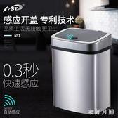 智能垃圾桶不銹鋼廚房客廳家用全自動垃圾收納桶 WD1866【衣好月圓】TW