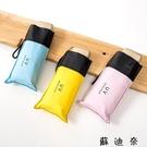 輕小扁五折口袋傘迷你晴雨傘兩用黑膠太陽傘...
