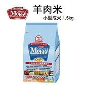 莫比羊肉米小型成犬1.5kg