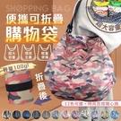 便攜可折疊購物袋 表面防潑水 摺疊環保袋 收納購物袋 手提袋 買菜袋【TA0106】《約翰家庭百貨