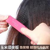 陶瓷電夾板直板夾美髮直髮器內蓬鬆墊髮根玉米燙夾板小波浪麥穗須 金曼麗莎
