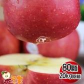 【南紡購物中心】果之家 美國華盛頓榨汁富士蘋果80顆入20kg(單顆約250g)