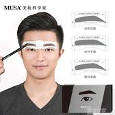 MUSA男士眉卡贈修眉刀畫眉神器修眉套裝初學者新手畫眉輔助器『潮流世家』