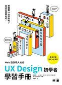 WEB 設計職人必修 UX Design 初學者學習手冊
