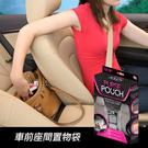 汽車座椅置物袋 前座置物袋...