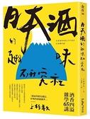 日本酒的趣味研究社:酒香四溢雜學65講【城邦讀書花園】