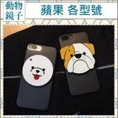 蘋果 IPhone7 I6S I6 4.7吋 Plus 5.5吋 韓系 小狗系列 磨砂 鏡子 手機殼 軟殼 全包覆 保護殼