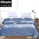 秋季空調毯珊瑚絨毯子單雙人薄法蘭絨毛毯毛巾被辦公室空調午睡毯【解憂雜貨鋪】