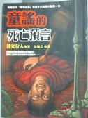 【書寶二手書T1/一般小說_HOV】童謠的死亡預言_塗愫芸