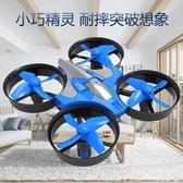 兒童直升機感應飛行器四軸懸浮飛碟迷你遙控飛機男孩充電玩具 琉璃美衣