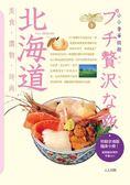 (二手書)北海道:小小奢華假期(3)