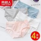 南極人4條裝內褲女純棉抗菌少女士學生韓版中腰式大人三角短褲頭