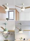 吊燈扇 北歐風扇燈原木吊扇燈簡約現代客廳臥室兒童房餐廳帶風扇的吊燈 mks韓菲兒
