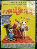 挖寶二手片-P00-145-正版DVD-動畫【超級狐狸先生】-喬治克隆尼 梅莉史翠普 傑生史瓦茲曼 比爾墨瑞