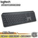 【Sound Amazing】羅技 MX Keys 多工智能無線鍵盤