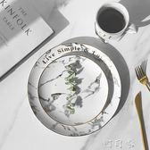 北歐大理石紋金邊陶瓷盤英文家用甜品盤菜盤西餐盤牛排盤 町目家