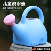 灑水壺家用園藝工具兒童專用可愛小象澆花壺噴壺【探索者】