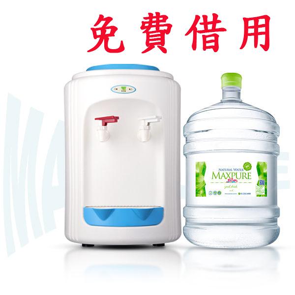 免費借用 飲水機  桶裝水限量專案