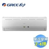 格力 GREE R32 時尚系列 單冷變頻一對一分離式冷氣 GSE-23CO / GSE-23CI