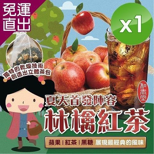 麗紳和春堂 林檎紅茶三角立體茶包-10g/包x6包 1入組【免運直出】