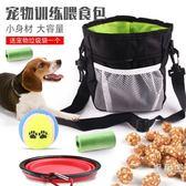 狗狗訓練腰包邊牧遛狗便攜零食袋戶外多功能金毛訓犬用品裝備【快速出貨】