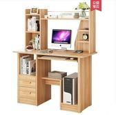 辦公桌家用簡約經濟型卧室書桌書架組合辦公簡易桌子寫字桌igo 運動部落